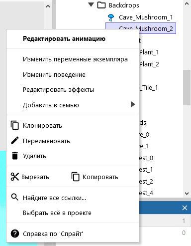 Управление элементами в проекте Construct 3